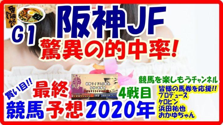 【競馬】G1阪神ジュベナイルフィリーズ2020 最終買い目! ケロピンvsソネガワ第4戦目!