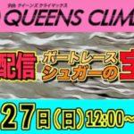 ボートレースライブ:G1クィーンズクライマックス2日目『シュガーの宝舟』LIVE競艇配信