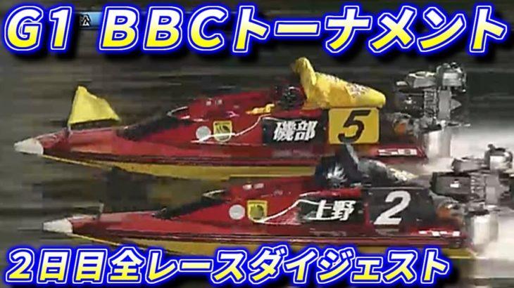 【G1BBCトーナメント/若松】2日目 全レースノーカットダイジェスト 2020年【ボートレース・競艇】
