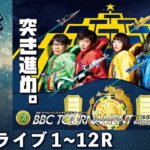 【ボートレースライブ】プレミアムGⅠ第2回ボートレースバトルチャンピオントーナメント最終日1R~12R|