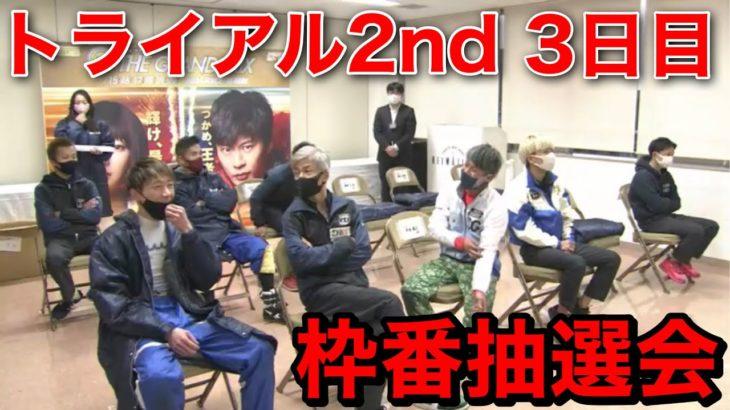 【平和島GP】トライアル2nd,3日目,枠番抽選会【競艇・ボートレース】