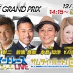 ボートレース|サムライ・ボート!GP with CYBERJAPAN DANCERS|12月15日(火)14:15~|SG第35回グランプリ初日9R~12R|ボートレーススペシャルLIVE