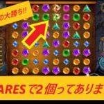 【Gems Bonanza】SQUARESで2個って見たことありますか?絶望からの大勝ちは必見です!【勝ち逃げ】