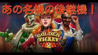 【オンラインカジノ】Golden Ticket2