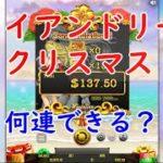 【オンラインカジノ】ボーナスを引き続けろ!ハワイアンドリームクリスマス実践!【Hawaiian Dream Xmas】
