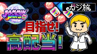 「ジャミンジャーズ(ジャム瓶)」目指せ!高配当!【オンラインカジノ】【カジ旅】【JAMMIN'JARS】
