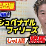 【生配信】阪神JF予想・じゃいちゅ〜ぶ【競馬予想】