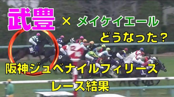 【競馬】阪神JF2020レース結果(武豊騎手はメイケイエールに騎乗)1番人気はソダシ・2番人気はサトノレイナス