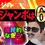 【レオベガス】オンカジ年末ジャンボといえばJackpot!!5万円で6億円を狙うぞぉぉおお!!!