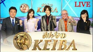 みんなのKEIBA 2020年12月27日 LIVE