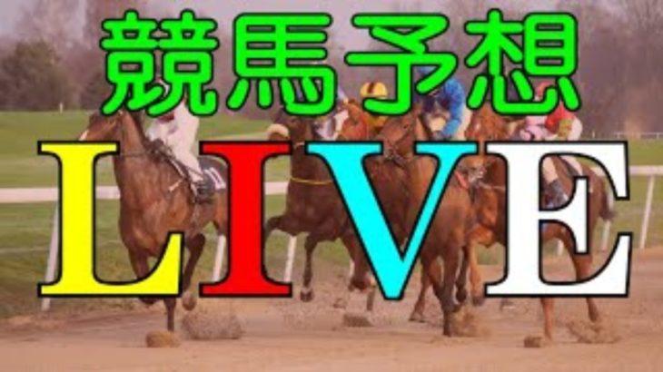 【競馬LIVE予想】12/17日分 リアルライブ予想!No1 発走前に公開する!偽り無い!3連単(連単)予想!
