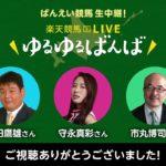 楽天競馬LIVE:ゆるゆるばんば 12/27(日)16時~ 須田鷹雄・守永真彩・市丸博司