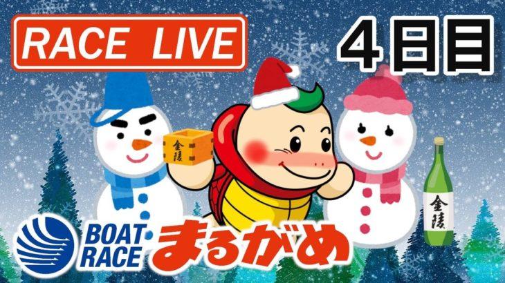【まるがめLIVE】2020.12.25~4日目~清酒金陵杯争奪男女W優勝戦