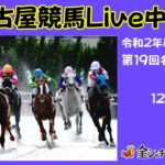 名古屋競馬Live中継 R02.12.07