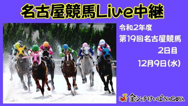 名古屋競馬Live中継 R02.12.09