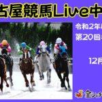名古屋競馬Live中継 R02.12.23