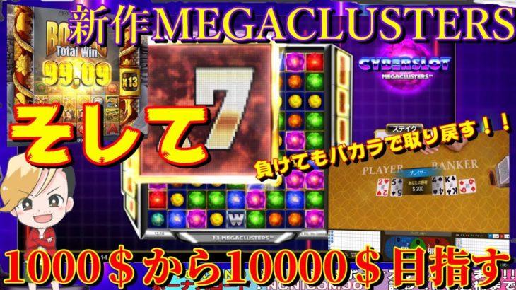 【オンラインカジノ】MEGACLUSTERS1000$勝負してみた!【JOYCASINO】@nonicom『ノニコム』