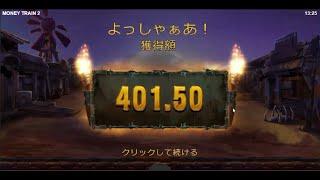 【オンラインカジノ】一撃力最強の台でフリースピン購入!勝利を目指せ!!【Money Train 2】