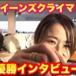PG1クイーンズクライマックス,優勝平高奈菜インタビュー【競艇・ボートレース】