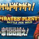 上手!固定ワイルドフリースピン引き戻し!【オンラインカジノ】【カジ旅】【Pirates Plenty】