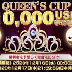 【クイーンカジノ】最強ストリーマー決定!QUEEN'S CUP10,000USD争奪戦!!