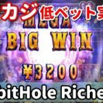 ビットカジノ実践!低ベットで遊べる「RabbitHoleRiches」を解説紹介