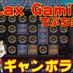 【オンラインカジノ】ギャンボラでRelax Gaming入荷したからぶち当てるわ!【ギャンボラ配信ノニコム】
