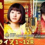 【ボートレースライブ】SG第35回グランプリ 初日 1~12R