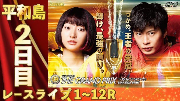 【ボートレースライブ】SG第35回グランプリ 2日目1~12R
