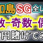 【競艇・ボートレース】平和島SG全レース「奇数-奇数-偶数」4万円賭けてみた!!