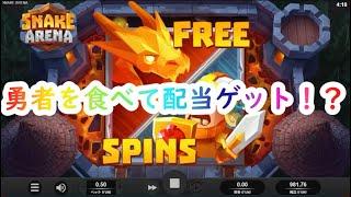 【オンラインカジノ】勇者を食べて配当獲得!スネークを太らせ続けろ!【SNAKE ARENA】