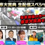 SPAT4プレミアムポイント プレゼンツ 東京大賞典生配信スペシャル