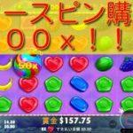 【オンラインカジノ】Sweet Bonanzaで事故った!