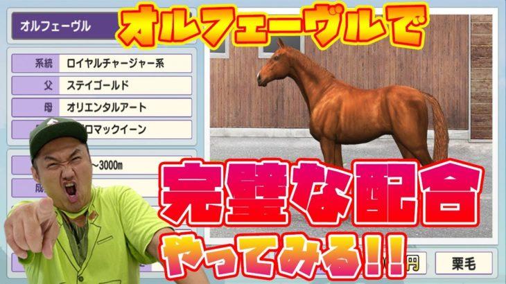 競馬ゲーム Switch 「ダービースタリオン」ゲーム生配信!!【完璧な配合】【 ダビスタ 】【 ニンテンドースイッチ 】