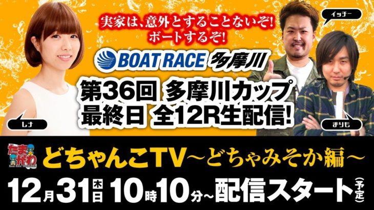 どちゃんこTV~どちゃみそか編~【第36回多摩川カップ】(最終日)12/31