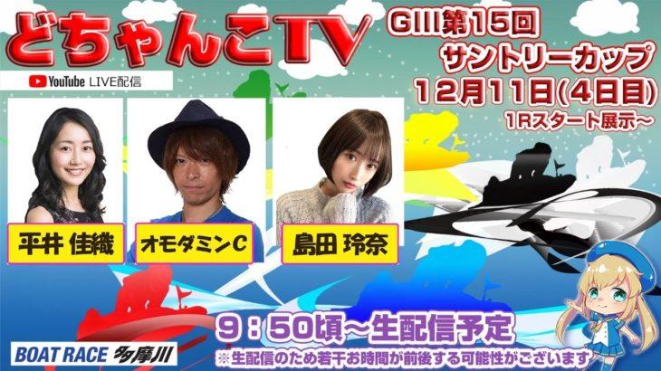 どちゃんこTV【GIII第15回サントリーカップ】(4日目)12/11