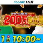 ボートレースコロシアム | ナカキンVSみさお | 200万放出祭 #1