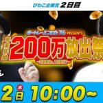 ボートレースコロシアム | ちゅうさんVS日刊スポーツ渕上 | 200万放出祭 #2