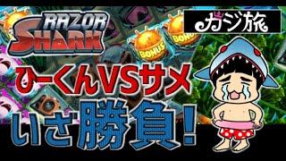 「レイザーシャーク」ひーくんVSサメ!いざ勝負!【オンラインカジノ】【カジ旅】【RAZOR SHARK】