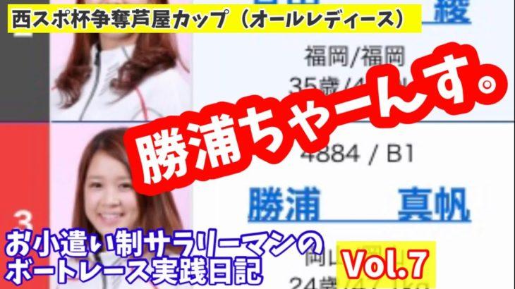 お小遣い制サラリーマンのボートレース実践日記Vol.7
