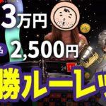 必勝ルーレット結果発表!【オンラインカジノ】【ルーレット】【WILDZ】