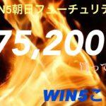 競馬WIN5朝日フューチュリティ編¥475,200買ってみた