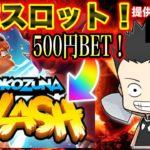 【ユグ祭り!!】YokozunaClashで500円BETしたらFS50回転以上した!
