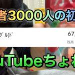 競馬YouTuberの初収益を公開【登録者3000人】