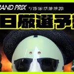 【競艇予想】ボートレース平和島SG第35回グランプリ/グランプリシリーズ!!!初日の超厳選予想!!!byHIGEZIZI