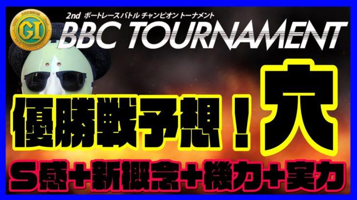 【競艇予想】ボートレース若松GⅠ最終日!!!BBCトーナメント優勝戦を万舟狙いの前日予想byHIGEZIZI