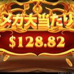 【神回】【カンスト】dragons fire ×3000オーバー【オンラインカジノ】【スロット】