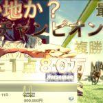 【競馬】天or地か!???G1大穴馬に80万1点MAX BET!