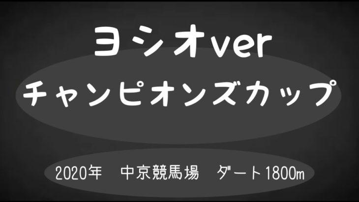 ヨシオ pv cm【チャンピオンズカップ 2020】 競馬  カッコイイ 鳥肌モノ The WINNER 風 パイセン パロディ動画