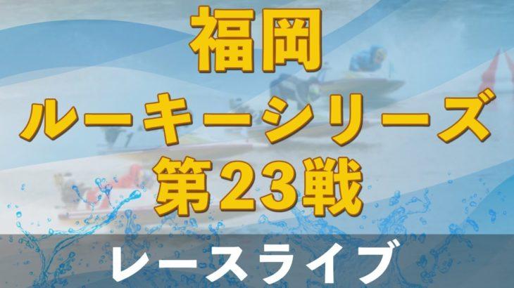 福岡ルーキーシリーズ 最終日